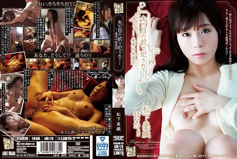 ADN-178 Being Fucked In Front Of Her Husband - Yoshiyuki's Desire 4 Matsushita Miori