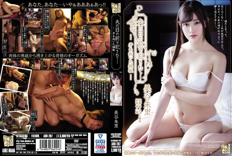 ADN-207 Being Fucked In Front Of Her Husband - The Fierce Beast Miya Shuri Who Stripped Her Fangs