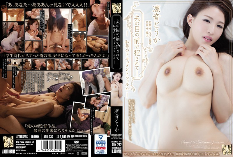 ADN-232 Fucked In Front Of Husband's Eyes-Shame Document Film