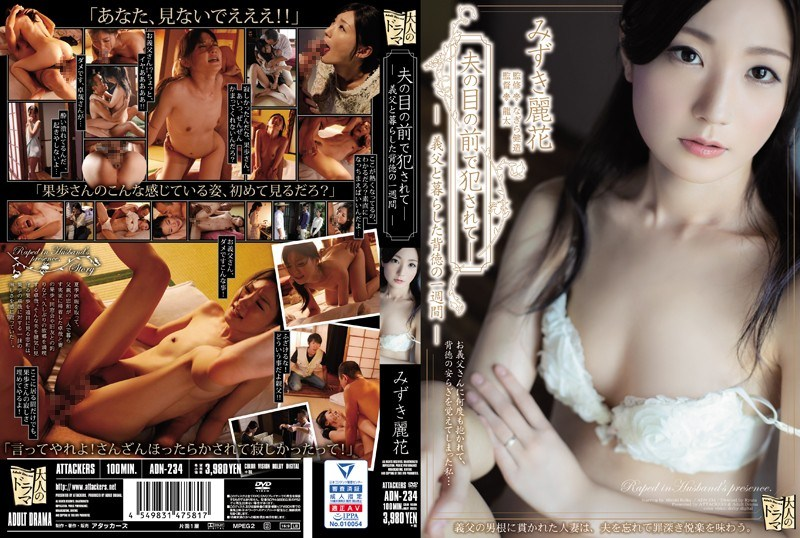 ADN-234 A Crime In Front Of Her Husband-A Week Of Immorality That Lived With Father-in-law Reika Mizuki