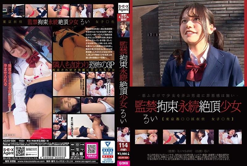 AGAV-024 Confinement Restraint Permanent Cum Girl Rui Otowa