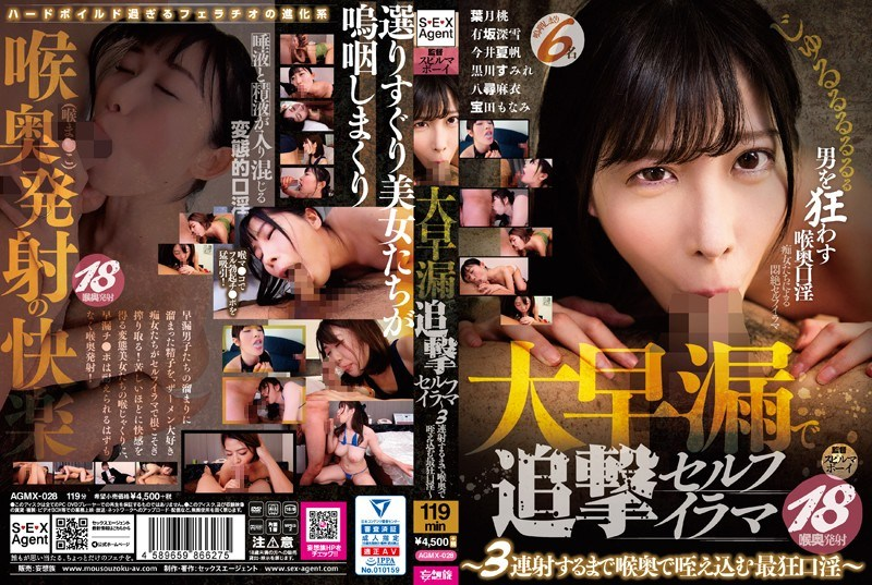 AGMX-028 Pursuit Self-Irama With Great Premature Ejaculation