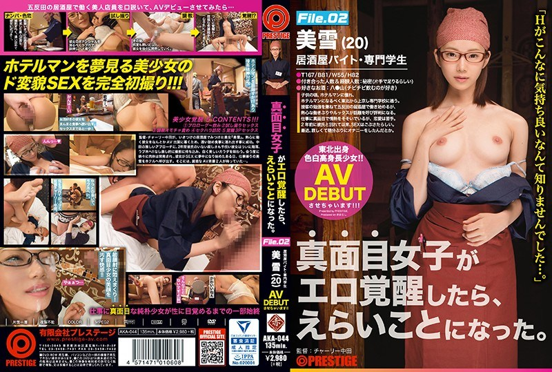 AKA-044 If Serious Girls Woke Up Erotic, It Came To Be A Big Deal. File.02