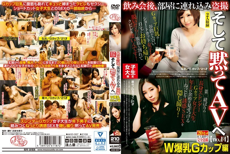 AKID-037 Girls' University Student Limited Drinking Party, Take It To The Room Voyeurism And Silence To AV 14 No B Cup Tits G / Cup / G Cup / 21 Year Old Nanaka / G Cup / 21 Years Old