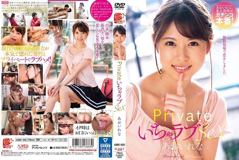 AMBI-093 Private Love Sex Aoi Rena
