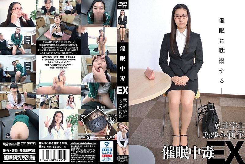 ANX-108 Hypnotic Addiction EX Job Hunting Student Ayumi Rika