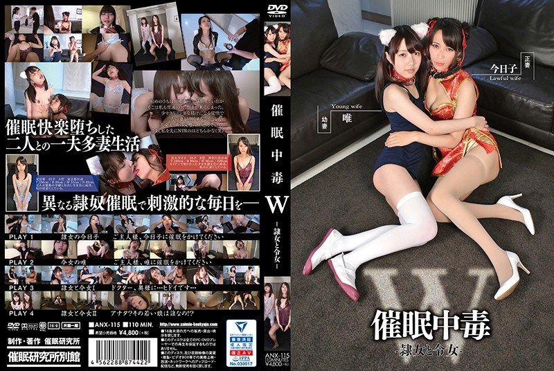 ANX-115 Hypnosis Poisoning W-slave Woman And Daughter-