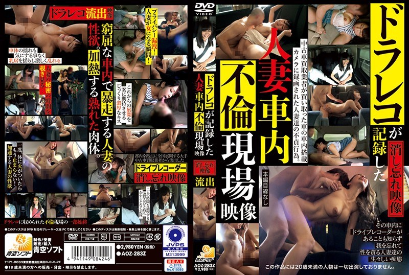 AOZ-283z Married Car Affair Scene Video Recorded By Dorareko