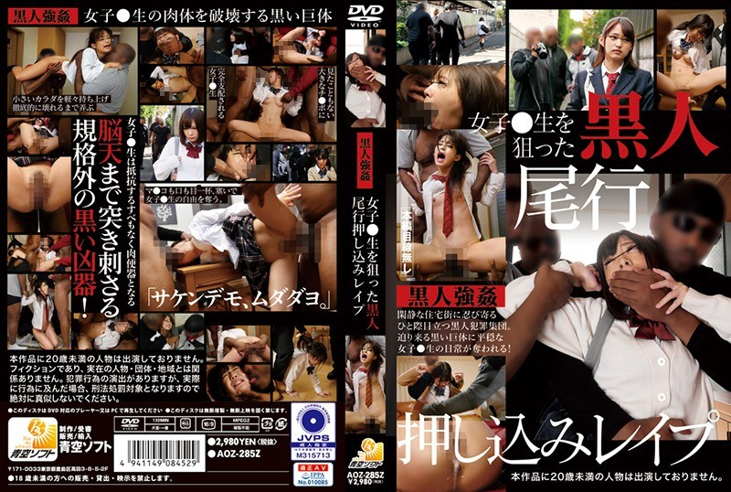 AOZ-285z Black Tail Pushing For Girls ○ Raw Les