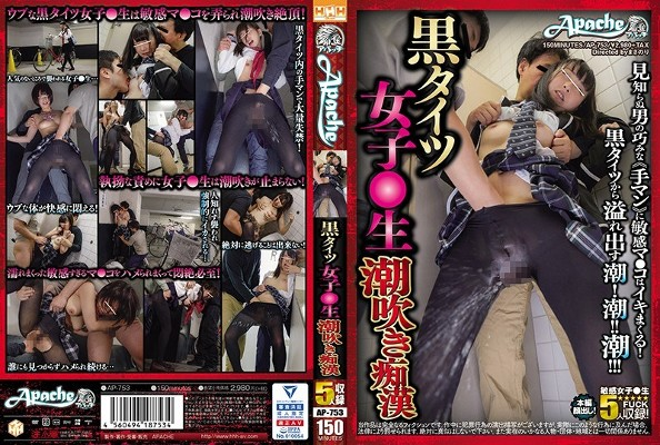 AP-753 Black Tights Girls Raw Squirting