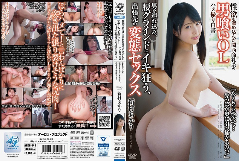 "APKH-040 Kansai Trading Company Eating Bunny OL Gonzo White Paper ""living In The More …The Tip Will Be Scratched In The Back Of The Vagina! "" Shinchon Akari"