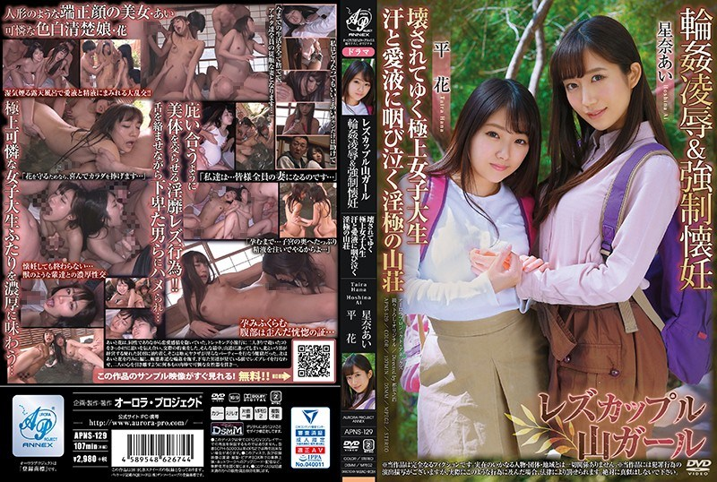 APNS-129 Lesbian Couple Mountain Girl Gangbang & Forced Pregnancy Breaking Up Superb College Student Sweaty And Love To The Sore Throats Of A Horny Mountain Sore Sena Ai Hiranohana