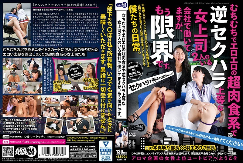 ARM-735 I Am Working At A Company With Two Female Bosses Who Are Expert Sexual Harass In A Whiplash Erotic Super Carnivorous System, But It Is Already The Limit. Book Shin Yuri Hanyu Arisa