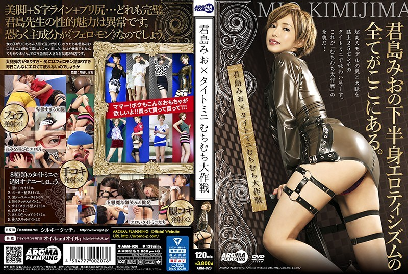 ARM-828 Kimishima Mio X Tight Mini Whip Whip