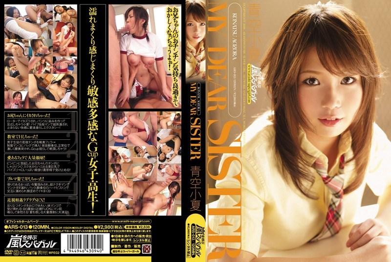 ARS-013 MY DEAR SISTER Konatsu Blue Sky