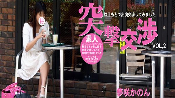 Asiatengoku 0687 KANON YUMESAKI Vol.2