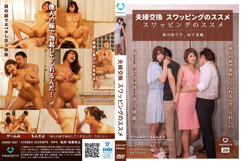 ASKD-007 Swap husband and wife