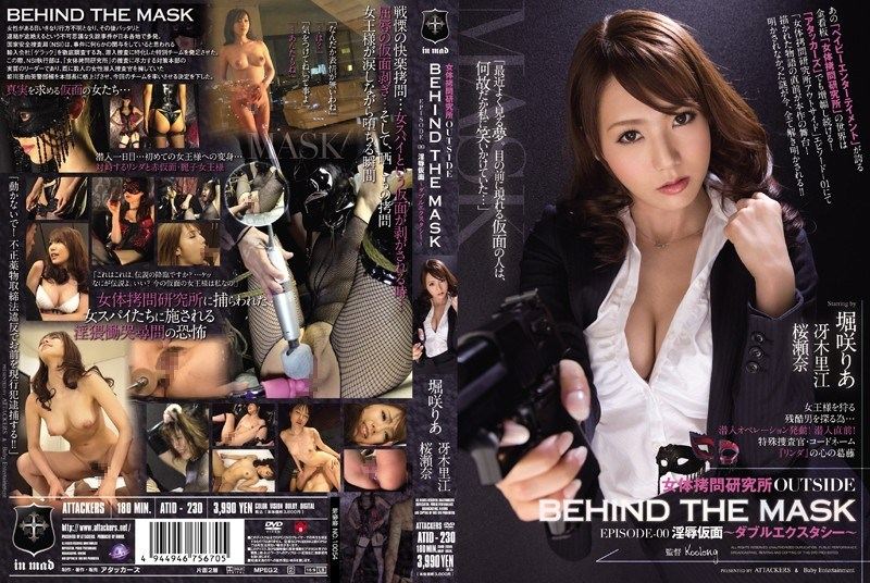 ATID-230 Woman's Body Torture Laboratory OUTSIDE BEHIND THE MASK EPISODE-00 淫辱 Kamen ~ ~ Double Ecstasy Moat Bloom Rear