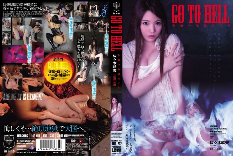 ATID-232 Hell Tour Sasaki Emi GO TO HELL Daughter