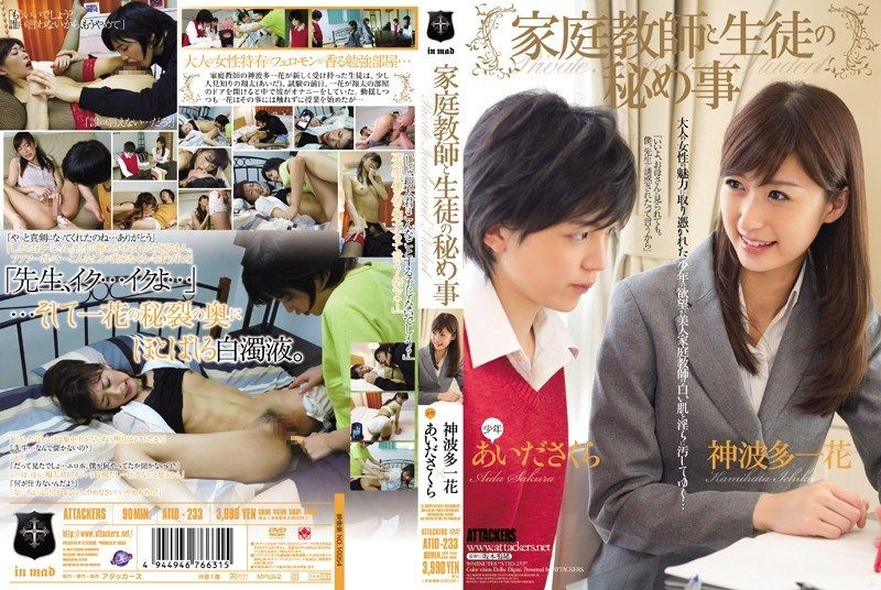ATID-233 The Sakura Aida Ichihana Hata God Thing Secret Of Student And Tutor