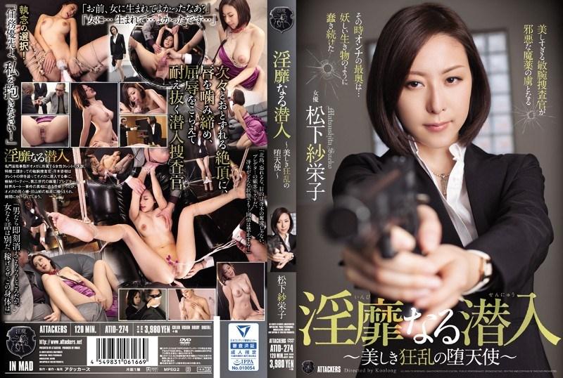 ATID-274 Rogue Naru Infiltrators - Beautiful Frenzy Fallen Angel - Matsushita Saeko