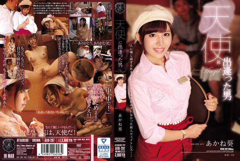 ATID-297 Akane Akane Who Met An Angel