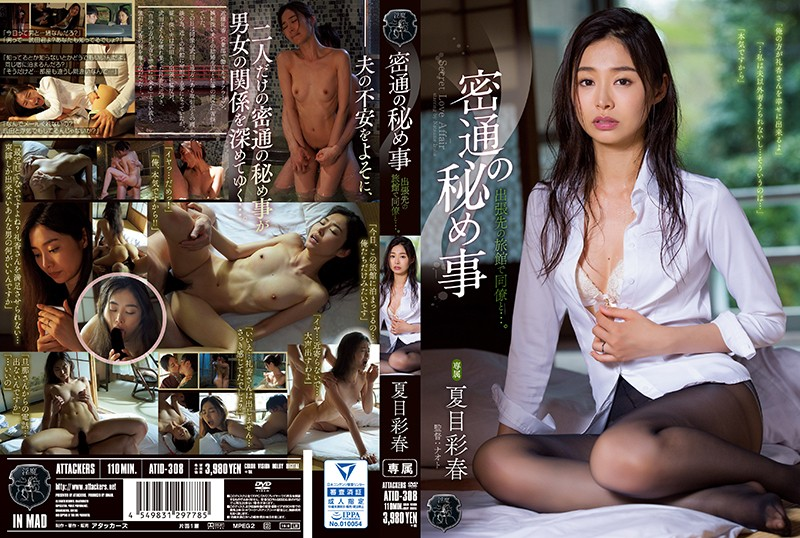 ATID-308 Hidden Secret Things With Colleagues In A Business Trip Destination. Natsume Saiharu