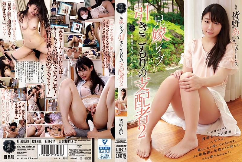 ATID-317 Rabbit Rape Ruler Of The Withdrawal 2 Ai Minano