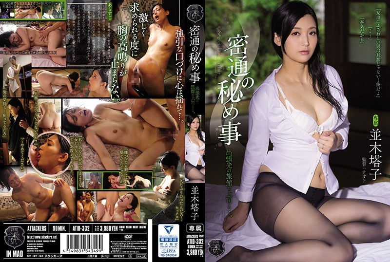ATID-332 Hidden Secret Things With Your Boss At A Business Trip Destination. Tomoko Namiki