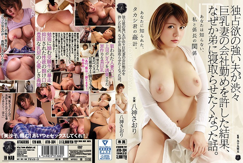 ATID-334 A Jealous Husband Who Wants To Keep His Big Tits Wife To Himself Reluctantly Allows Her To Get A Job. Then For Some Unkown Reason Decides She Should Fuck His Younger Brother. Saori Yagami