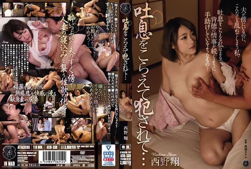 ATID-338 You Are Being Fucked Breathing ... Nishino Sho