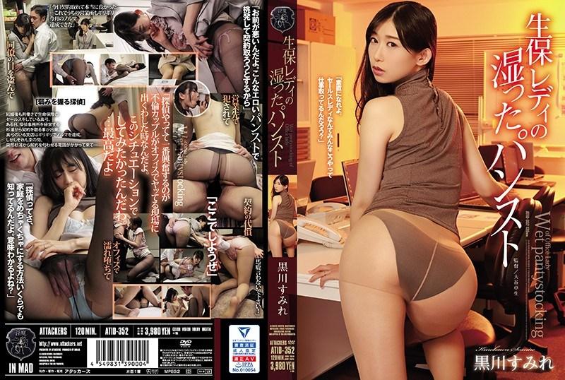 ATID-352 Life Insurance Lady's Damp Pantyhose-Sumire Kurokawa