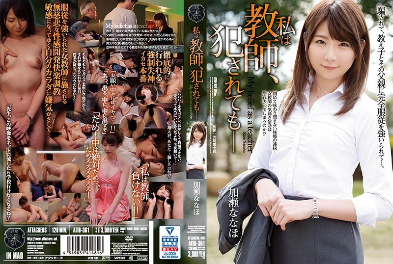 ATID-361 I'm A Teacher, Even If I Get Fucked-Kana Naho