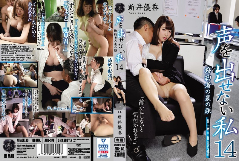 ATID-371 I Can't Speak 14 My Face Behind My Fiance Yuka Arai