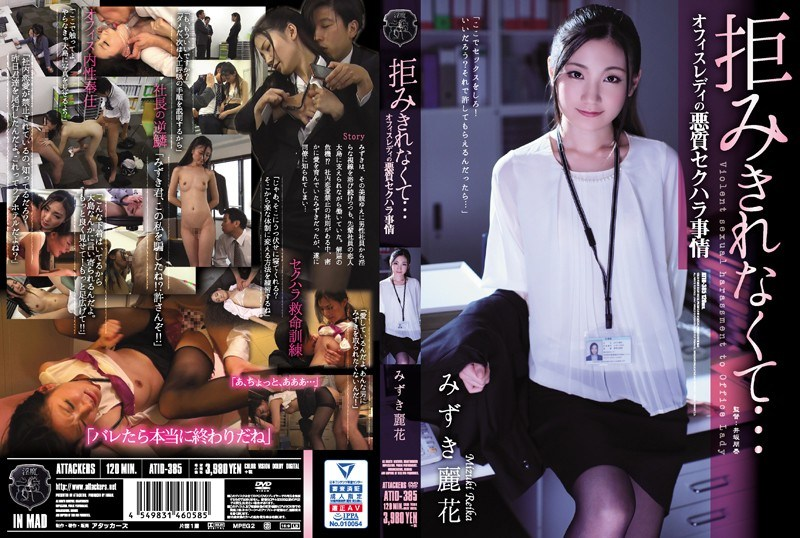 ATID-385 I Can't Refuse ... Office Lady's Vicious Sexual Harassment Circumstances Mizuki Reika