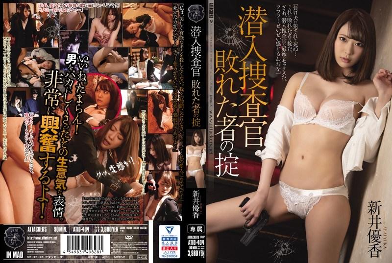 ATID-404 Undercover Investigator The Lost Rule Yuka Arai