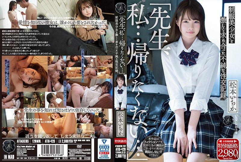 "ATID-420 ""Teacher, I Don't Want To Go Home ..."" An Impure Sexual Intercourse Record That Violently Sought A Uniform Girl. Ichika Matsumoto"