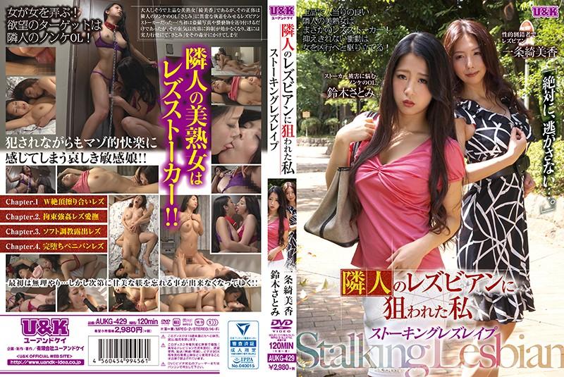 AUKG-429 I Was Aimed At My Neighbor's Lesbians ~ Stalking Lesbian ~ Satomi Suzuki Ikki Ikki