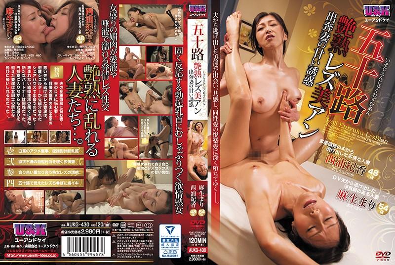 AUKG-430 Lisa Glossy Lesbian Beauty Ann ~ Sweet Temptation Of An Outing Wife ~ Mari Aso Masaka Nishiura