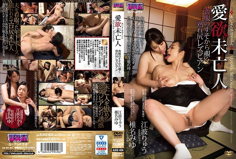 AUKG-454 Lust Widow ~ Rips From The Bottom Of Mourning Rips Ripe Ass Lesbian ~ Enami Ryu Shiina Miyu
