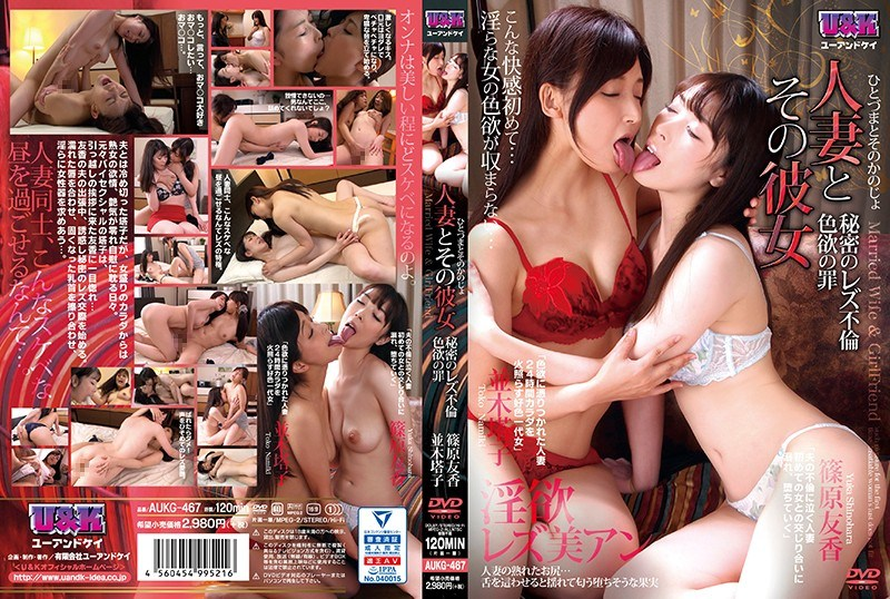 AUKG-467 Married Woman And Her Girlfriend-Secret Lesbian Affair Sin Of Sexual Desire-Toko Namiki Tomoka Shinohara