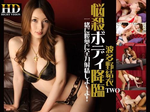 AV9898 939 Hatano Yui