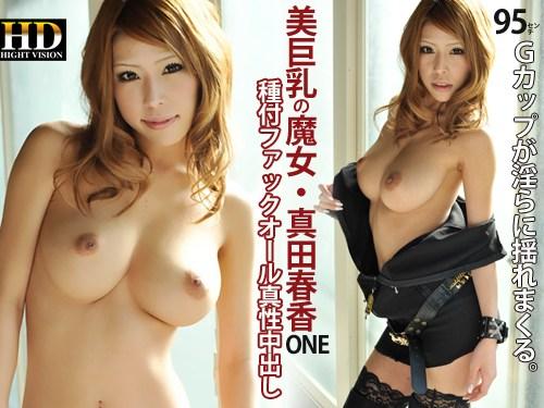 AV9898 960 Sanada Haruka