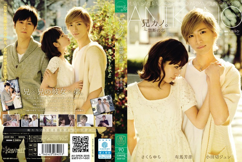 AVOP-104 Brother Kano.- Forbidden Love SakuraYura