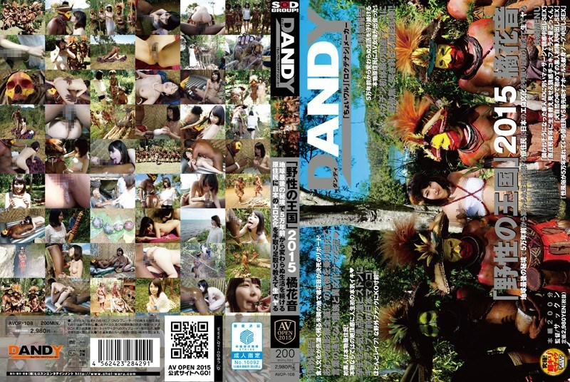 AVOP-108 Wild Kingdom 2015 Tachibanahana-on Earth Last Unexplored Region In The 5 To The Natives To Continue The Life Unchanged From Million Years Ago A Raw Teach Proceeds Gait Japanese Erotic Culture Do