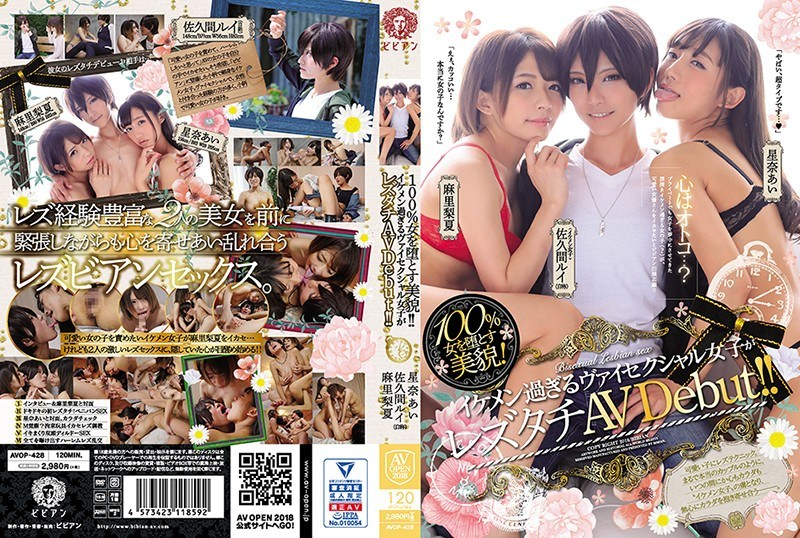 AVOP-428 100% Beautiful Face With Women Falling Down! ! Ikemen Too Much Vaisexual Girls Lez Chat AV Debut! ! Sakuma Rui Sena Ai Mari 梨 夏