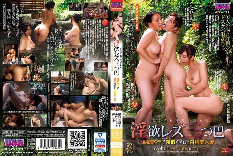 AVOP-431 Lustful Lesbian Three Tombs - White Skin Beautiful Wife Wrestled By A Hot Spring Trip ~