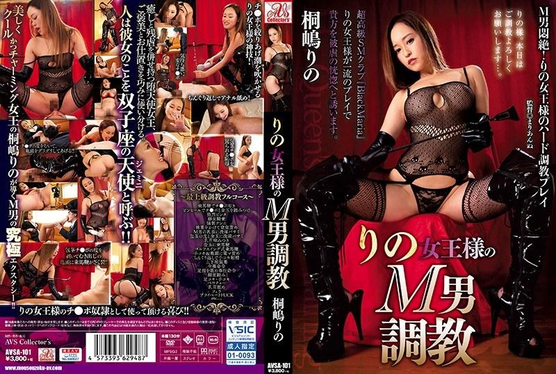 AVSA-101 Rino Queen's M Man Torture Rino Kirishima