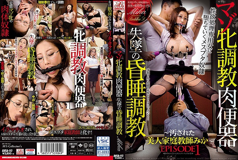 AVSA-117 Masochist Female Training Meat Urinal Disappearance Trap ● Torture Stained Beauty Tutor Mika EPISODE1