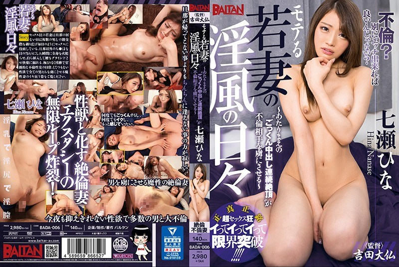 BADA-006 Nanae Hina-The Young Wife's Indecent Winds-The Permanent 'Cum Cum Cumshot Continuously' Captivates Affair Opponents
